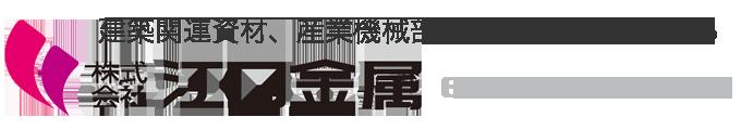 株式会社江口金属
