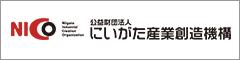 にいがた産業創造機構(NICO)